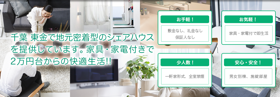 千葉 東金で地元密着型のシェアハウスを提供しています。 家具・家電付きで2万円台からの快適生活!!